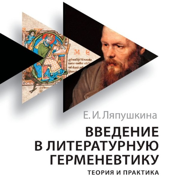 Аудиокнига Введение в литературную герменевтику. Теория и практика