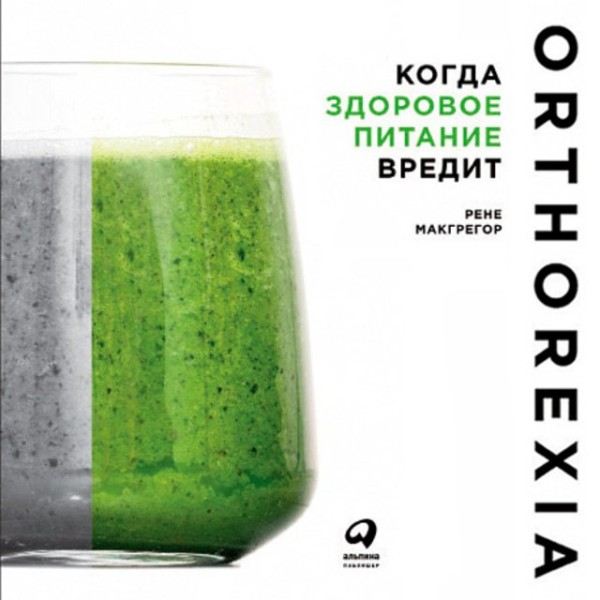 Аудиокнига Орторексия: когда здоровое питание вредит