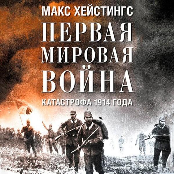 Аудиокнига Первая мировая война. Катастрофа 1914 года