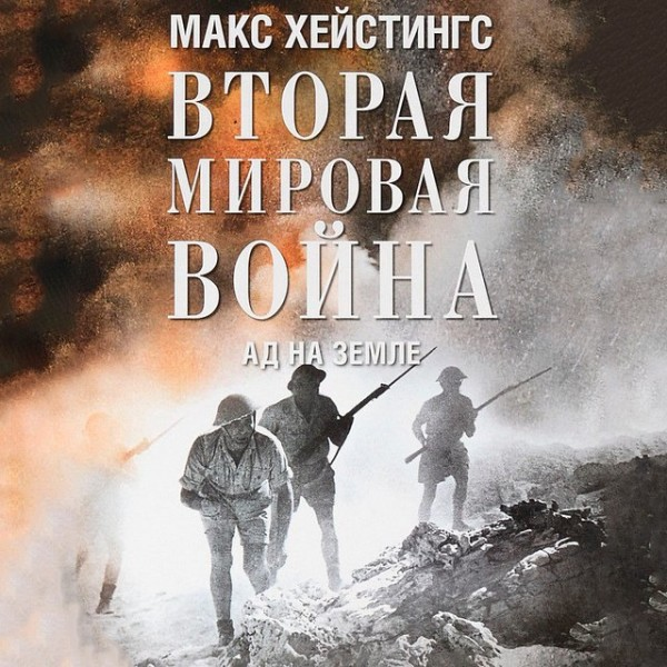 Аудиокнига Вторая мировая война. Ад на земле
