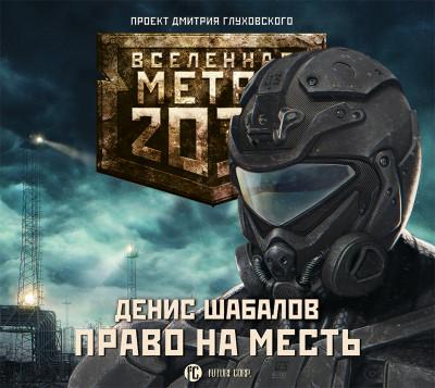 Аудиокнига Метро 2033: Право на месть
