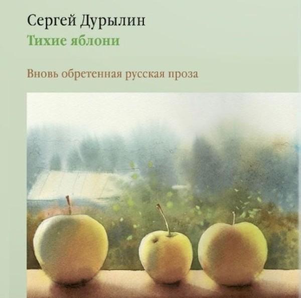 Аудиокнига Тихие яблони: Вновь обретенная русская проза