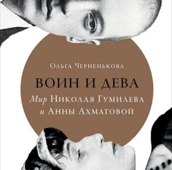 Аудиокнига Воин и дева: Мир Николая Гумилева и Анны Ахматовой