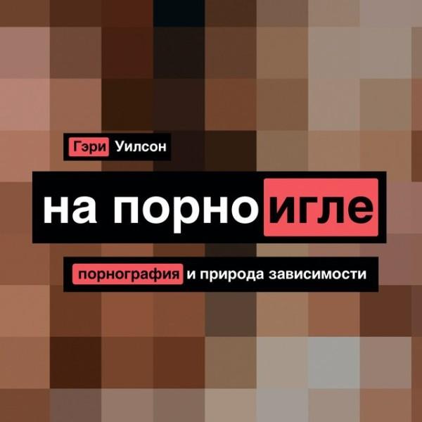 Аудиокнига На порноигле. Порнография и природа зависимости