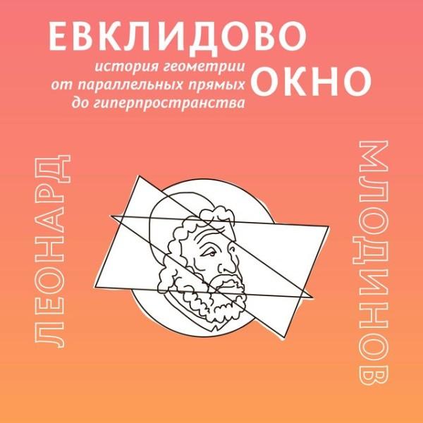 Аудиокнига Евклидово окно. История геометрии от параллельных прямых до гиперпространства