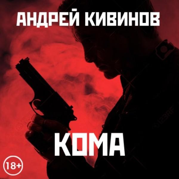 Аудиокнига Кома (сборник)