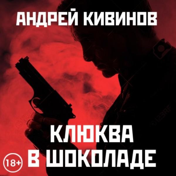 Аудиокнига Клюква в шоколаде  (сборник)