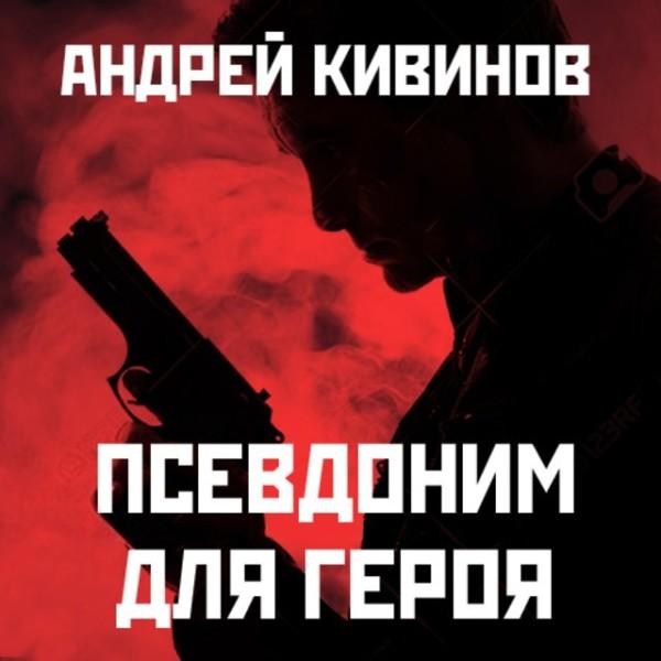 Аудиокнига Псевдоним для героя