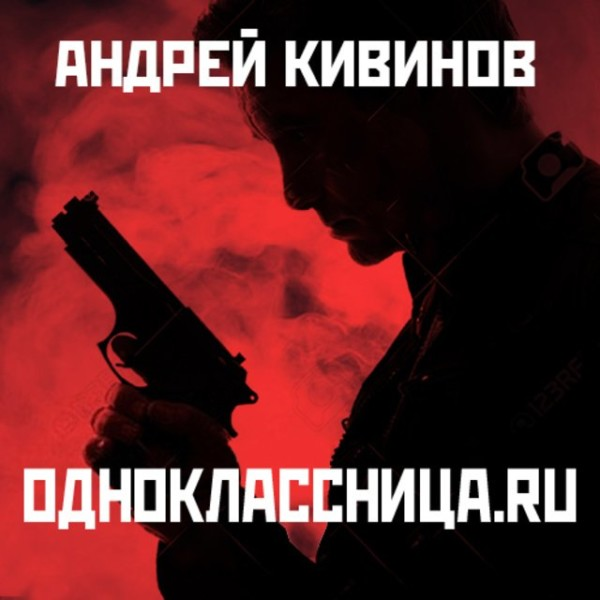 Аудиокнига Одноклассницa.ru