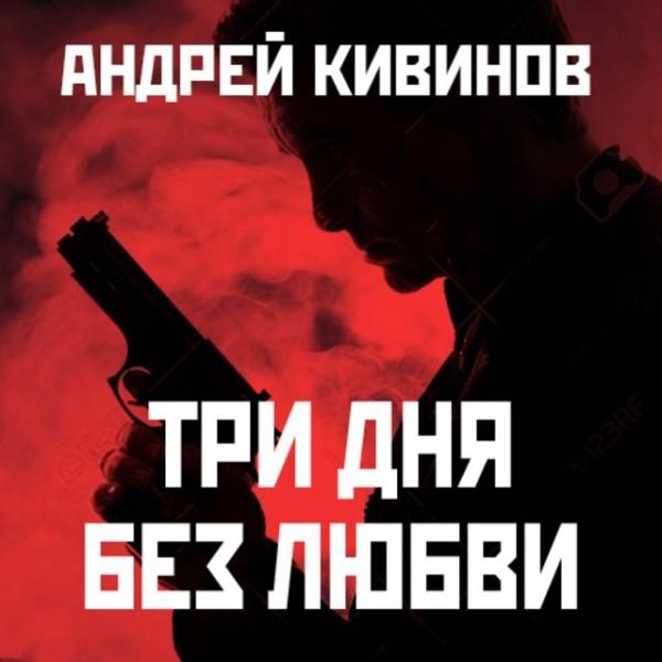 Аудиокнига Три дня без любви