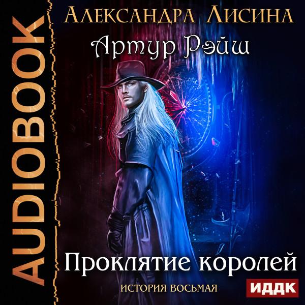 Аудиокнига Артур Рэйш. История восьмая. Проклятие королей