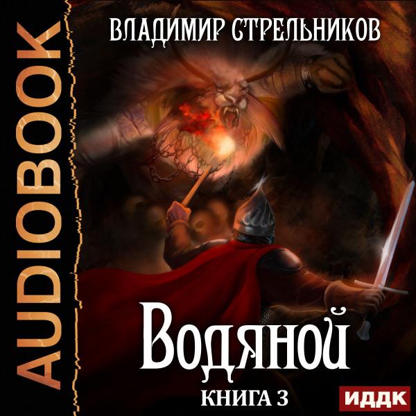 Аудиокнига Водяной. Книга 3