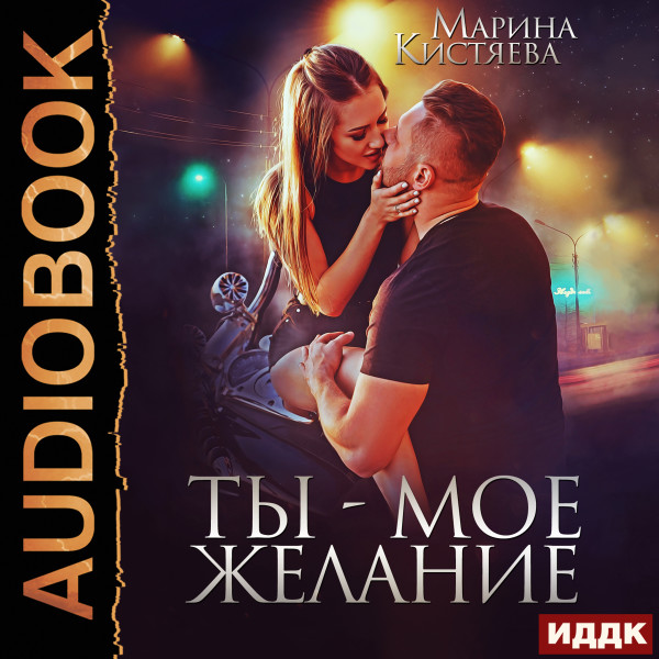 Аудиокнига Ты – мое желание