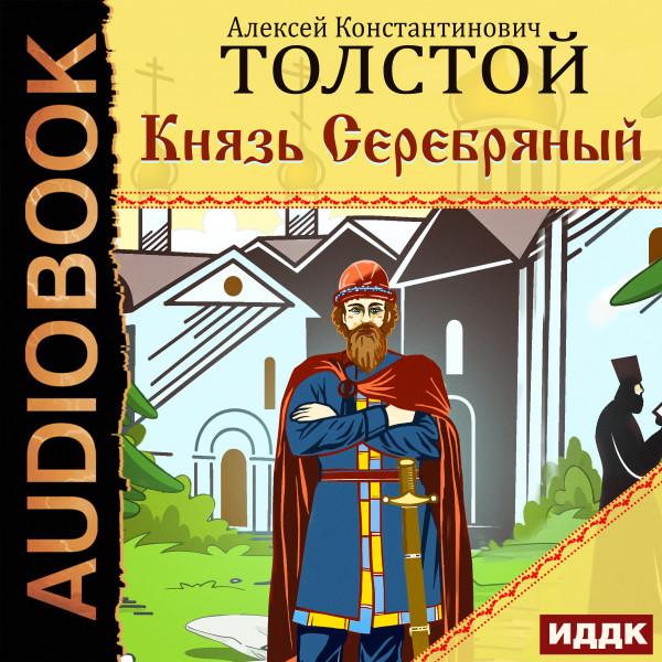 Аудиокнига Князь Серебряный