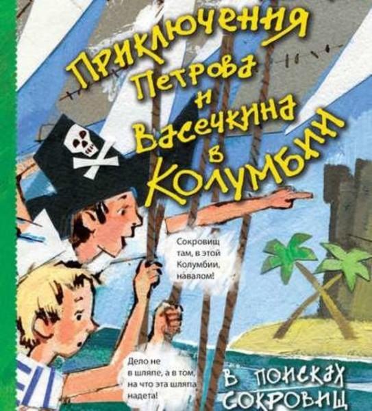 Аудиокнига Приключения Петрова и Васечкина в Колумбии