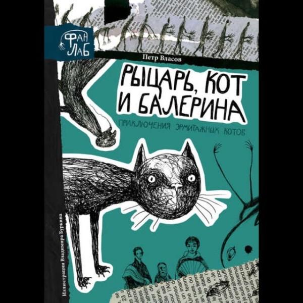 Аудиокнига Рыцарь, кот и балерина. Приключения эрмитажных котов