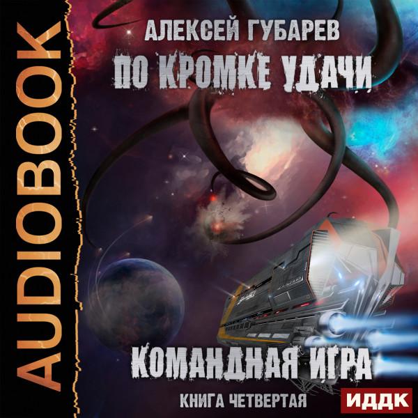 Аудиокнига Командная игра