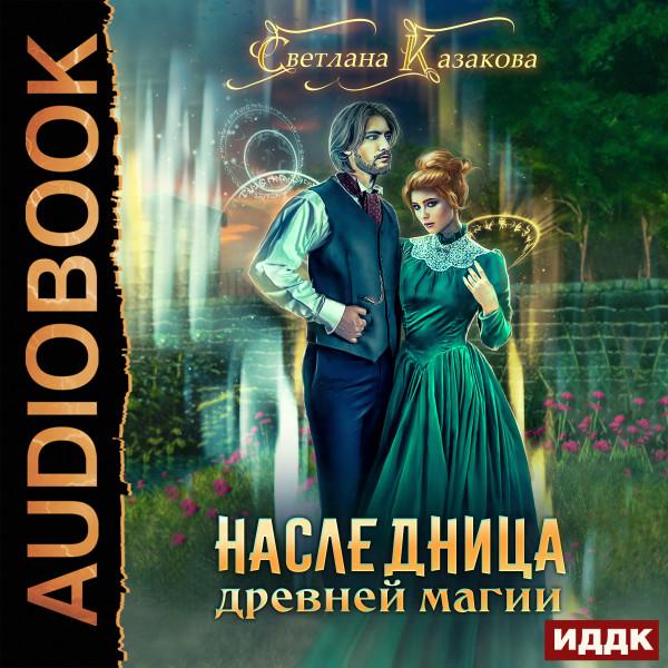 Аудиокнига Наследница древней магии