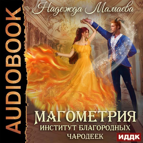 Аудиокнига Институт благородных чародеек
