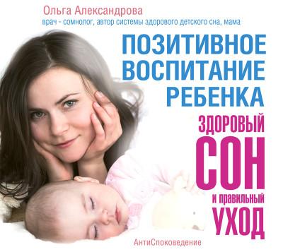 Аудиокнига Позитивное воспитание ребенка: здоровый сон и правильный уход