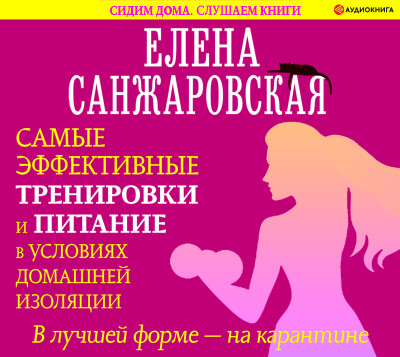 Аудиокнига В ЛУЧШЕЙ ФОРМЕ – НА КАРАНТИНЕ. Самые эффективные тренировки и питание в условиях домашней изоляции