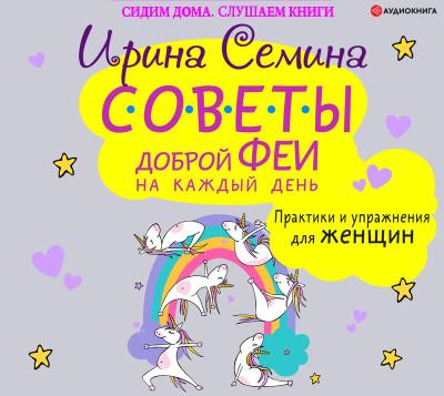 Аудиокнига Советы доброй феи на каждый день. Практики и упражнения для женщин