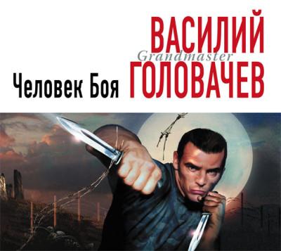 Аудиокнига Человек боя