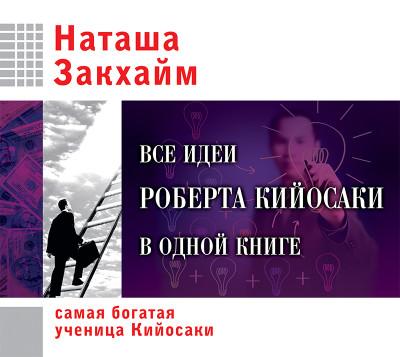 Аудиокнига Все идеи Роберта Кийосаки в одной книге