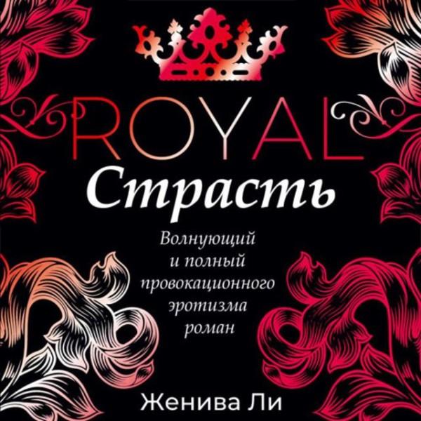 Аудиокнига Королевская страсть