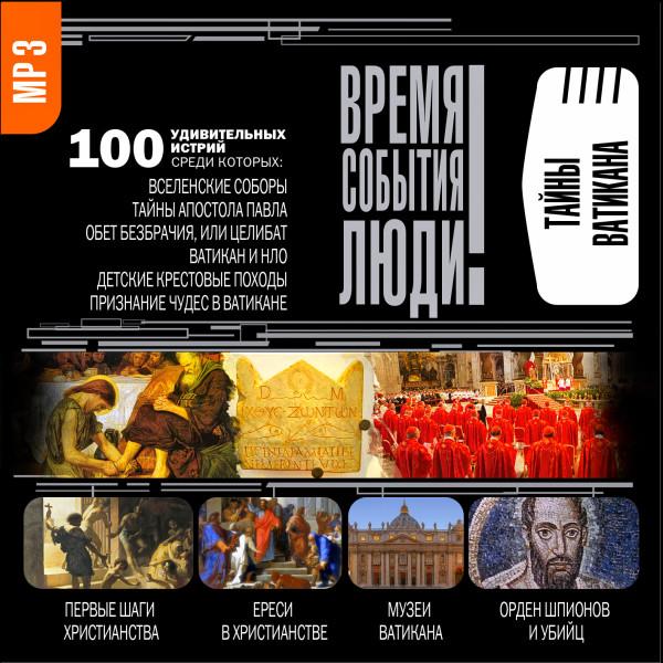 Аудиокнига Тайны Ватикана