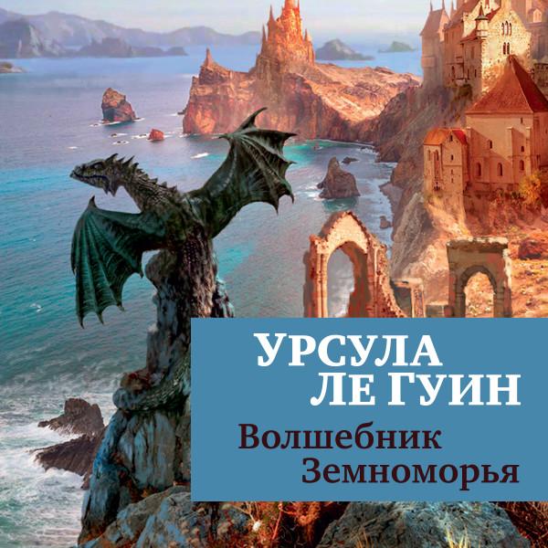 Аудиокнига Волшебник Земноморья(1)
