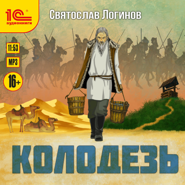 Аудиокнига Колодезь