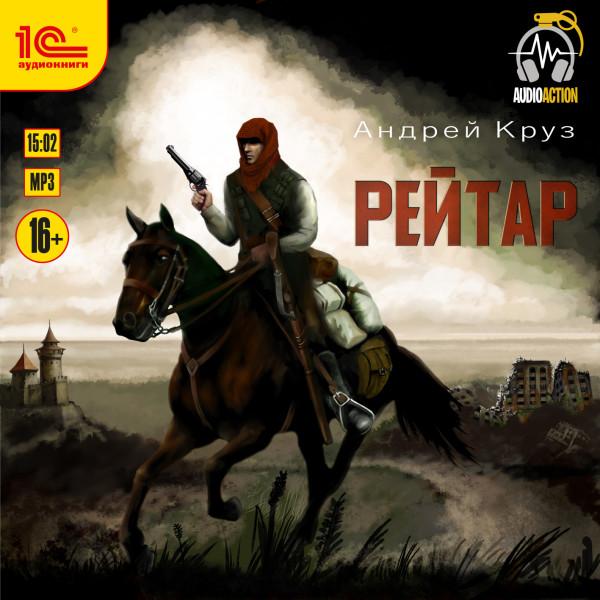 Аудиокнига Рейтар