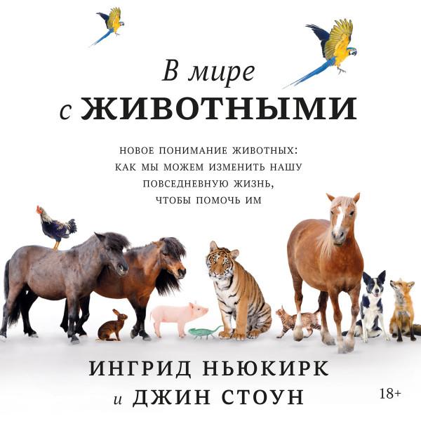 Аудиокнига В мире с животными