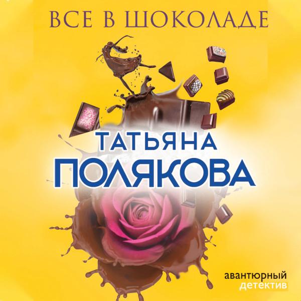 Аудиокнига Все в шоколаде