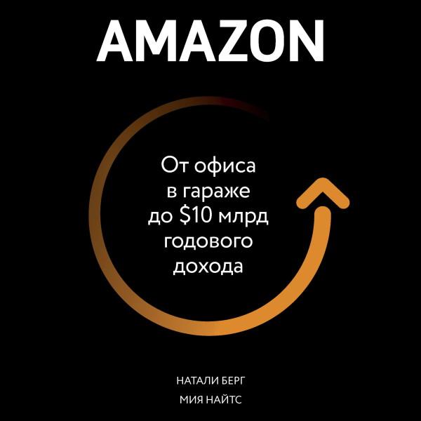 Аудиокнига Amazon. От офиса в гараже до $10 млрд годового дохода