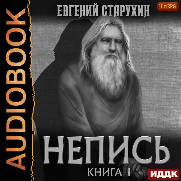 Аудиокнига Непись. Книга 1