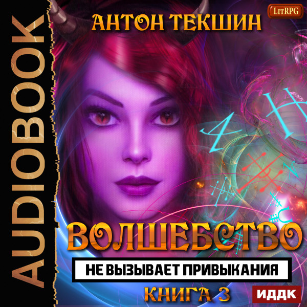 Аудиокнига Волшебство не вызывает привыкания. Книга 3