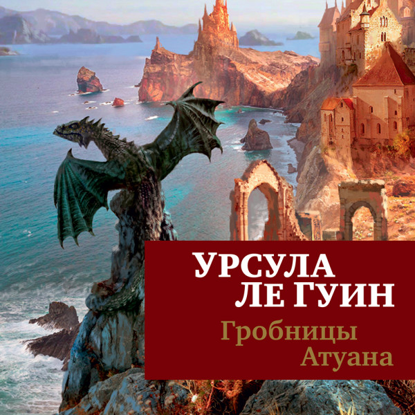 Аудиокнига Гробницы Атуана_2