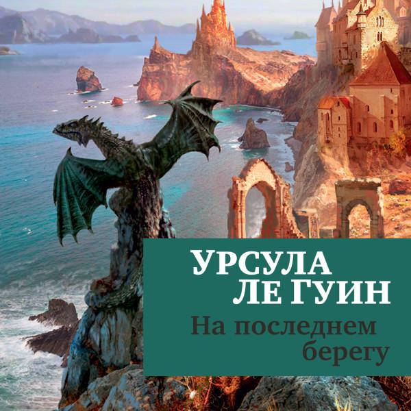 Аудиокнига На последнем берегу_3