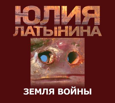 Аудиокнига Земля войны