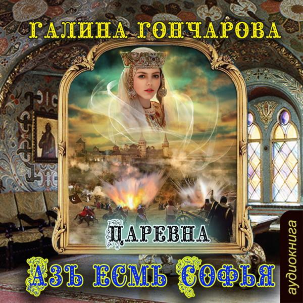 Аудиокнига Царевна