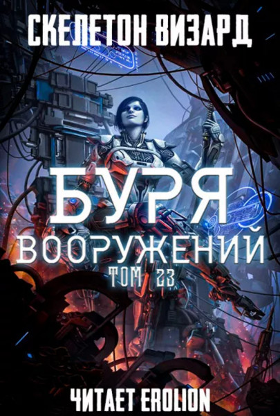 Аудиокнига Буря Вооружений - Том 23