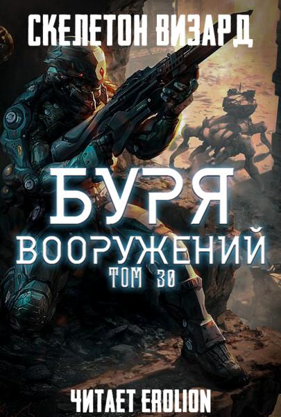 Аудиокнига Буря Вооружений - Том 30