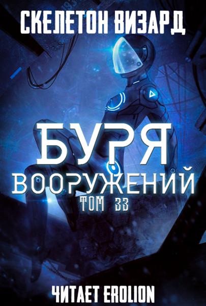 Аудиокнига Буря Вооружений - Том 33