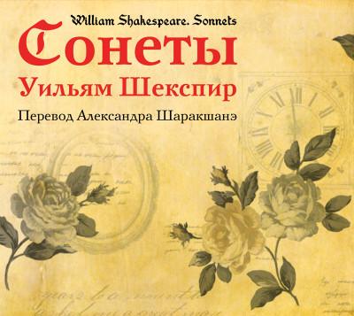 Аудиокнига Сонеты (перевод Александра Шаракшанэ)