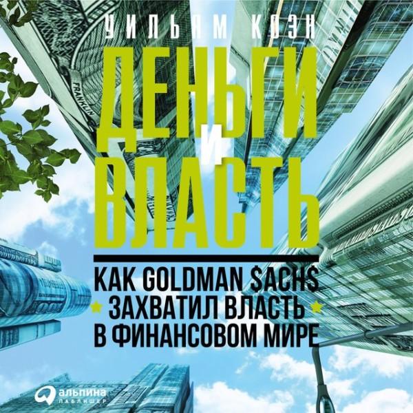 Аудиокнига Деньги и власть: Как Goldman Sachs захватил власть в финансовом мире