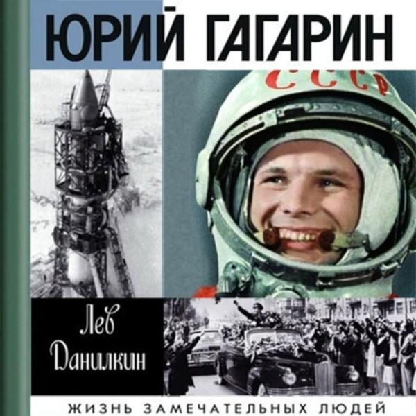 Аудиокнига Юрий Гагарин