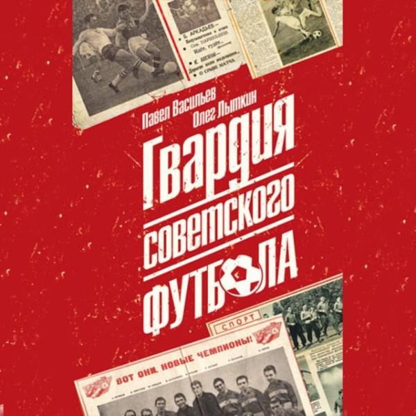 Аудиокнига Гвардия советского футбола