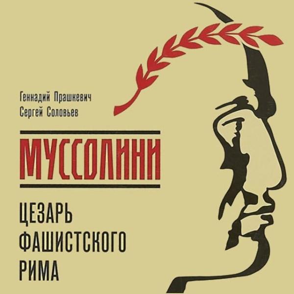 Аудиокнига Муссолини. Цезарь фашистского Рима